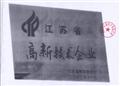 江苏高新企业