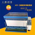 HY-3型多功能调速振荡器
